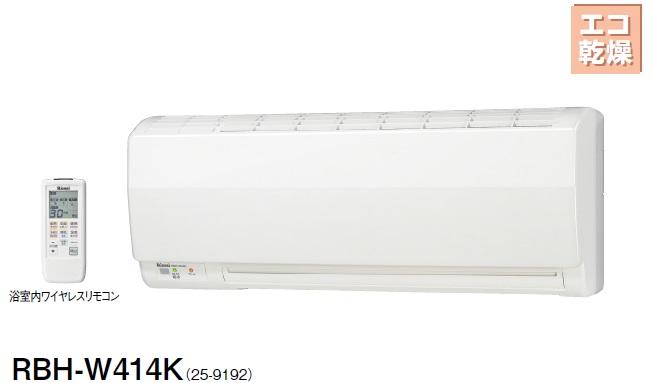 【最安値挑戦中!最大25倍】リンナイ 浴室暖房乾燥機 RBH-W414K 壁掛型 スタンダードタイプ [≦]