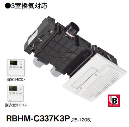 【最安値挑戦中!最大34倍】リンナイ 浴室暖房乾燥機 RBHM-C337K3P 天井埋込型 スプラッシュミスト機能搭載タイプ(コンパクトモジュール) 3室換気対応 [≦]