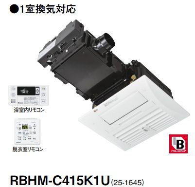 【最大44倍お買い物マラソン】リンナイ 浴室暖房乾燥機 RBHM-C415K1U 天井埋込型 うたせ湯機能搭載タイプ 1室換気対応 [≦]