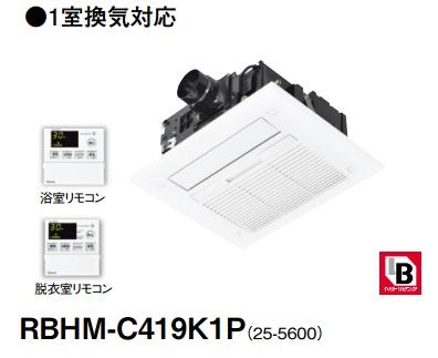 【最安値挑戦中!最大23倍】リンナイ 浴室暖房乾燥機 RBHM-C419K1P 天井埋込型:スプラッシュミスト機能搭載タイプ(標準モジュール) 1室換気対応 [≦]