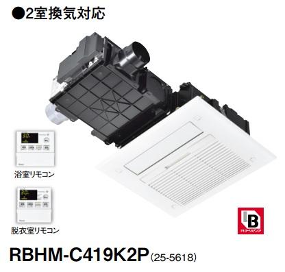 【最安値挑戦中!最大34倍】リンナイ 浴室暖房乾燥機 RBHM-C419K2P 天井埋込型:スプラッシュミスト機能搭載タイプ(標準モジュール) 2室換気対応 [≦]