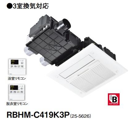 【最安値挑戦中!最大25倍】リンナイ 浴室暖房乾燥機 RBHM-C419K3P 天井埋込型:スプラッシュミスト機能搭載タイプ(標準モジュール) 3室換気対応 [≦]