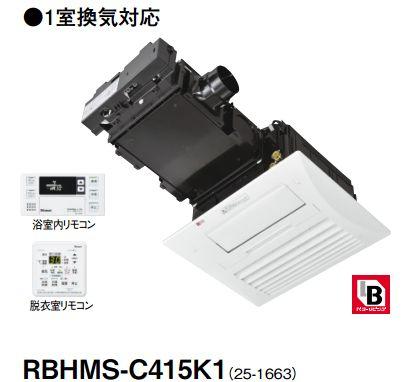 【最安値挑戦中!最大25倍】リンナイ 浴室暖房乾燥機 RBHMS-C415K1 天井埋込型 マイクロスチームミスト搭載タイプ 1室換気対応 [≦]