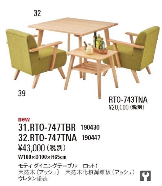 【最安値挑戦中!最大24倍】東谷 RTO-747TNA モティ ダイニングテーブル W100×D100×H65 [♪]