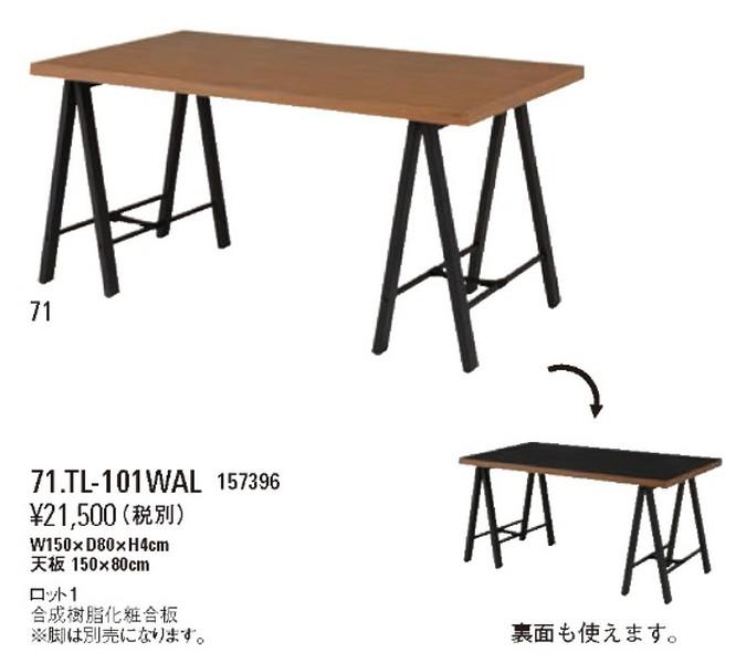 【最安値挑戦中!最大34倍】東谷 TL-101WAL 天板 W150×D80×H4 脚別売 [♪]