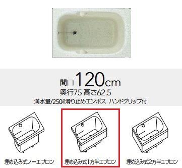 【最安値挑戦中!最大33倍】クリナップ 浴槽 FTG-121・クリアホワイト(W)(R・L) フォーンス・アクリストン浴槽 埋め込み式1方半エプロン 間口120cm [♪△]