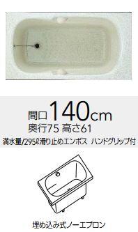 【最安値挑戦中!最大24倍】クリナップ 浴槽 FTG-140・グラニットアイボリー(I) フォーンス・アクリストン浴槽 埋め込み式ノーエプロン 間口140cm [♪△]
