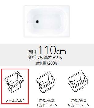 【最安値挑戦中!最大23倍】クリナップ 浴槽 CLG-110・モノファインホワイト(S) コクーン・アクリックス浴槽 ノーエプロン 間口110cm [♪△]