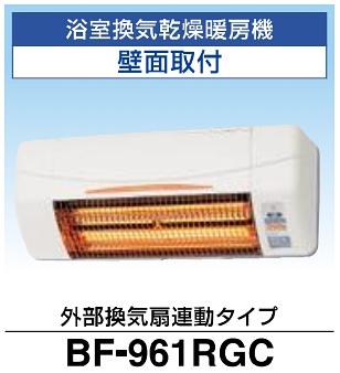 【最安値挑戦中!最大23倍】高須産業 浴室換気乾燥暖房機 BF-961RGC 壁面取付タイプ 外部換気扇連動タイプ [■]