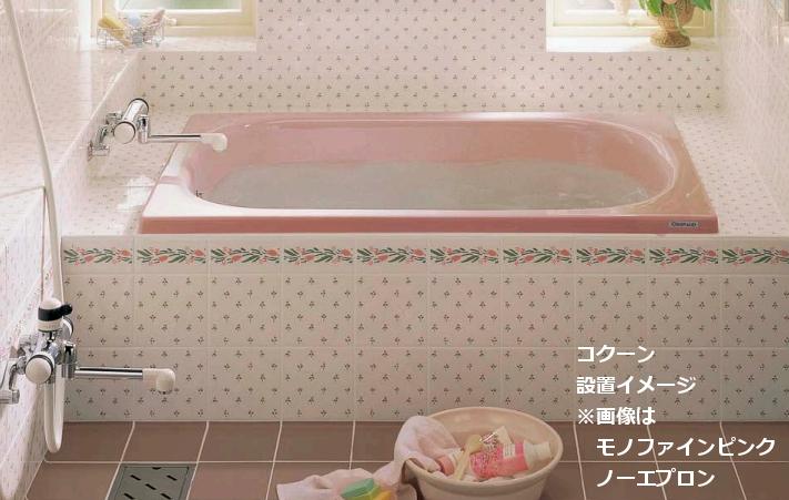 【最大44倍お買い物マラソン】クリナップ 浴槽 CLG-140・パールブルー(Z) コクーン・アクリックス浴槽 ノーエプロン 間口140cm [♪△]