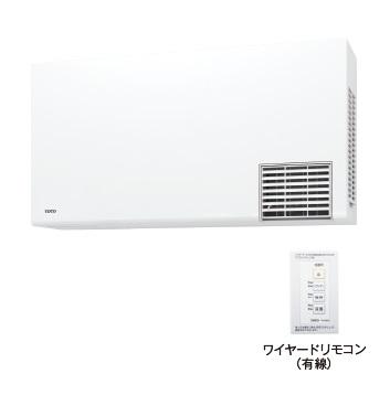 【まいどDIY】洗面所暖房機 TOTO TYR1024BE 三乾王 AC200V 電源直結式 ワイヤードリモコン(有線) [■]