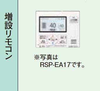 【最安値挑戦中!最大23倍】エコキュート 部材 コロナ RSP-EA17 増設リモコン [■]