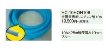 【最大44倍お買い物マラソン】エコキュート 部材 コロナ HC-10HON10B 被覆架橋ポリエチレン管10A ブルー [■]