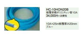 【最安値挑戦中!最大34倍】エコキュート 部材 コロナ HC-10HON20B 被覆架橋ポリエチレン管10A ブルー [■]