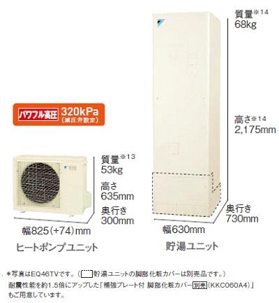 【最安値挑戦中!最大23倍】エコキュート ダイキン EQ46TV 本体のみ 角型 一般地向け 給湯専用 460L [♪▲]