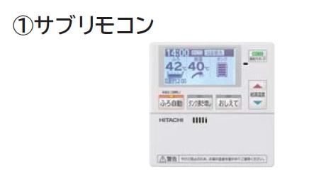 【最大44倍スーパーセール】エコキュート 関連部材 日立 BER-N1FS サブリモコン [(^^)]
