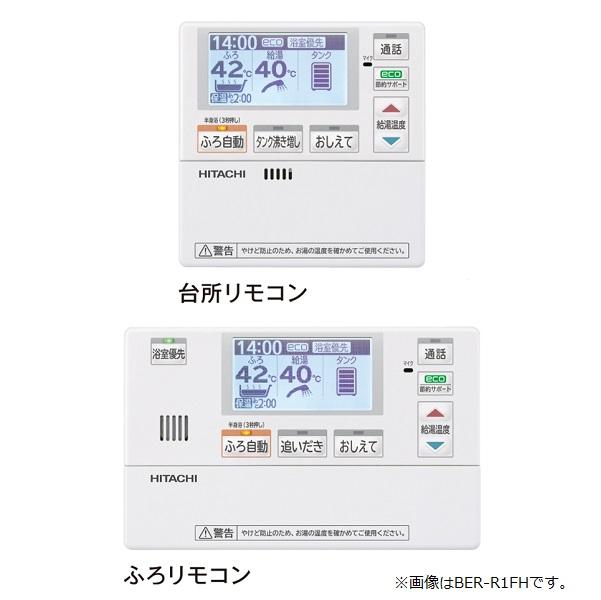 【最安値挑戦中!最大34倍】エコキュート 関連部材 日立 BER-R1F インターホンリモコン[(^^)]