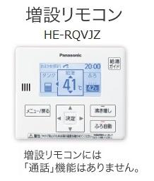 【最安値挑戦中!最大23倍】エコキュート パナソニック 部材 HE-RQVJZ 増設リモコン [(^^)]