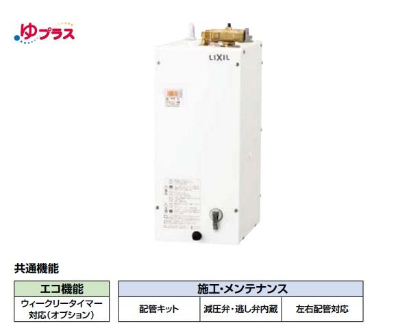 【最安値挑戦中!最大34倍】ゆプラス INAX EHPK-F6N4 住宅向け 手洗洗面用 コンパクトタイプ 6L キャビネット内設置用 (EHPN-F6N4+EFH-4K) [◇]