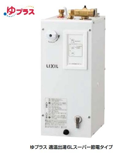 【最安値挑戦中!最大34倍】ゆプラス INAX EHPN-CA6ECS1 パブリック向け 適温出湯スーパー節電タイプ 6L AC100V [◇]