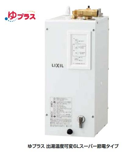 【最安値挑戦中!最大25倍】ゆプラス INAX EHPN-CA6ECV1 パブリック向け 出湯温度可変スーパー節電タイプ 6L AC100V [◇]
