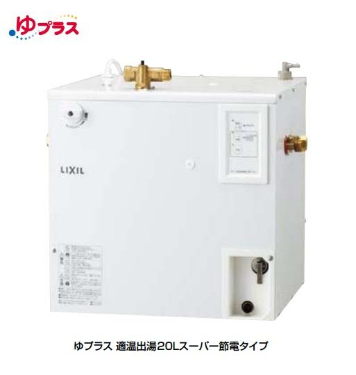 【最安値挑戦中!最大34倍】ゆプラス INAX EHPN-CA20ECS1 パブリック向け 適温出湯スーパー節電タイプ 20L AC100V [◇]