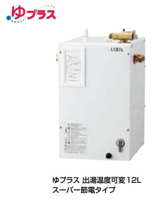 【最安値挑戦中!最大34倍】ゆプラス INAX EHPN-CA12ECV2 パブリック向け 出湯温度可変スーパー節電タイプ 12L AC100V [◇]