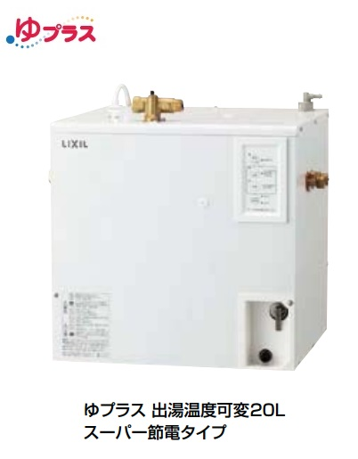 【最安値挑戦中!最大34倍】ゆプラス INAX EHPN-CA20ECV1 パブリック向け 出湯温度可変スーパー節電タイプ 20L AC100V [◇]