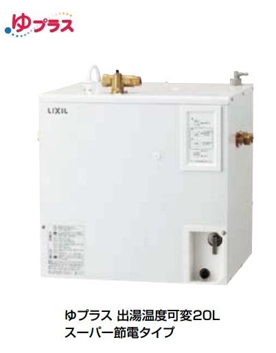 【最安値挑戦中!最大34倍】ゆプラス INAX EHPN-CB20ECV1 パブリック向け 出湯温度可変スーパー節電タイプ 20L 単相200V [◇]