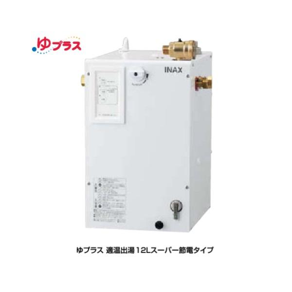 【最安値挑戦中!最大25倍】ゆプラス INAX EHPN-CA12ECS3 パブリック向け 適温出湯スーパー節電タイプ 12L [◇]