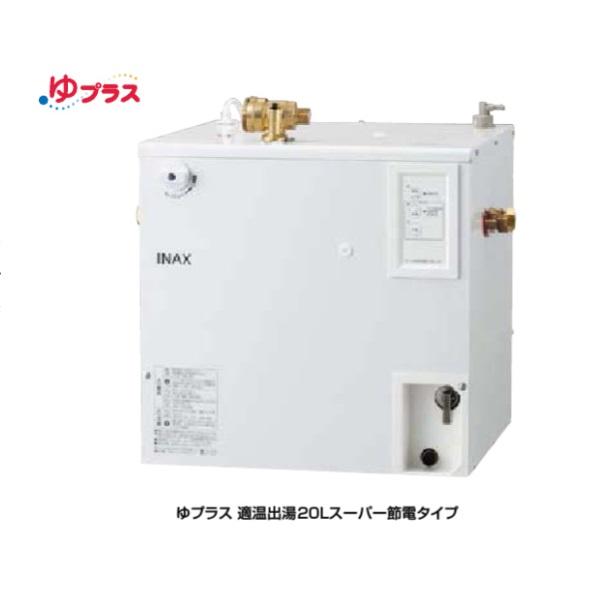 【最安値挑戦中!最大34倍】ゆプラス INAX EHPN-CB20ECS2 パブリック向け 適温出湯スーパー節電タイプ 20L [◇]
