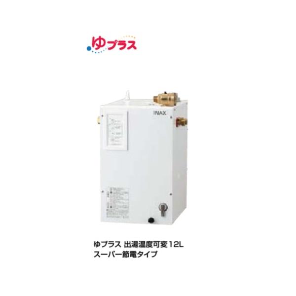 【最安値挑戦中!最大25倍】ゆプラス INAX EHPN-CA12ECV3 パブリック向け 出湯温度可変スーパー節電タイプ 12L [◇]