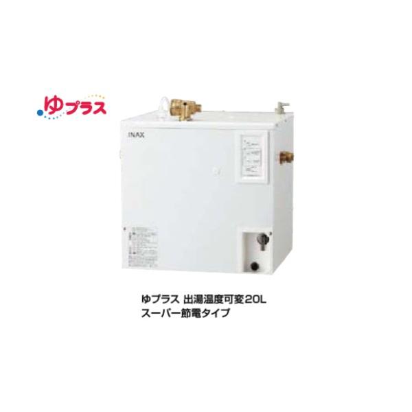 【最大44倍スーパーセール】ゆプラス INAX EHPN-CA20ECV2 パブリック向け 出湯温度可変スーパー節電タイプ 20L [◇]