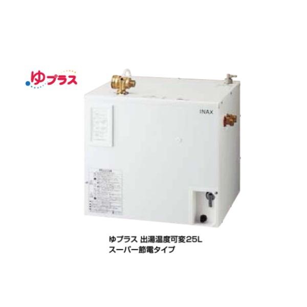 【最安値挑戦中!最大25倍】ゆプラス INAX EHPN-CA25ECV2 パブリック向け 出湯温度可変スーパー節電タイプ 25L [◇]