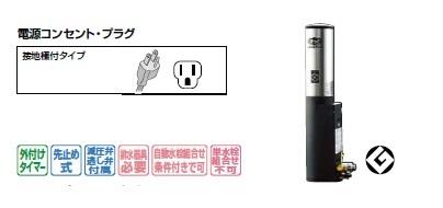【最安値挑戦中!最大23倍】ほっとエクスプレス INAX EG-2S2-K 住宅向け 即湯システム 洗面化粧台用 [□]