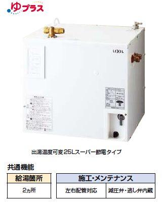 【最安値挑戦中!最大23倍】ゆプラス INAX EHPN-CA25ECV1 パブリック向け 出湯温度可変25L スーパー節電タイプ(100Vタイプ) [◇]