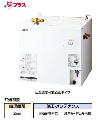 【最安値挑戦中!最大23倍】ゆプラス INAX EHPN-CB25V1 パブリック向け 出湯温度可変25Lタイプ(200Vタイプ) [◇]