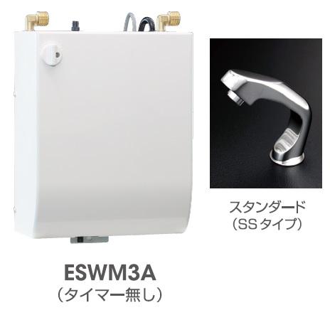 【最安値挑戦中!最大34倍】小型電気温水器 イトミック ESWM3ASS106A0 単相100V 0.6kW 元止め 貯湯量3L タイマーなし [■§]