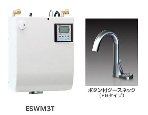 【最安値挑戦中!最大23倍】小型電気温水器 イトミック ESWM3TFG206B0 単相200V 0.6kW 貯湯量3L 元止め タイマー付 [■§]