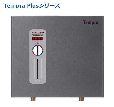 【最安値挑戦中!最大25倍】電気温水器 日本スティーベル 【Tempra Plus 8】 瞬間式電気温水器 単相200V 8.3kW 4.8号 [♪]