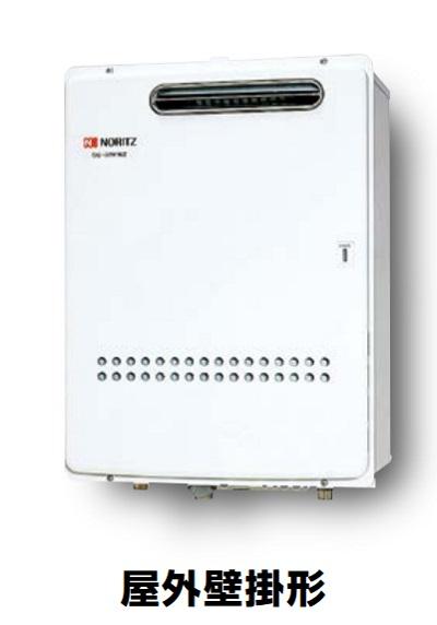 【最安値挑戦中!最大25倍】ガス業務用給湯器 ノーリツ GQ-3211WZ-2 リモコン別売 給湯専用 都市ガス ユコアPRO 屋外壁掛形 32号 [♪◎]