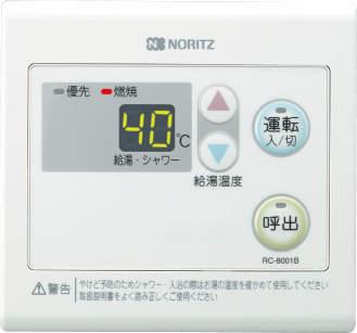 【最安値挑戦中!最大23倍】ガス給湯器部材 ノーリツ RC-8001B 浴室サブリモコン 防水形 [◎]