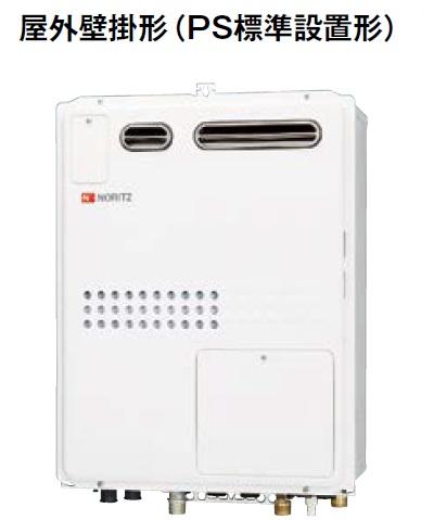 【最安値挑戦中!最大24倍】ガス温水暖房付ふろ給湯器 ノーリツ GQH-2045WXA BL リモコン別売 オートストップ 1温度 [♪◎]
