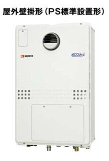 【最安値挑戦中!最大23倍】ガス温水暖房付ふろ給湯器 ノーリツ GTH-CP2450SAW3H-1 BL 屋外設置形 PS標準設置形 シンプル オート 2温度3P内蔵 24号 リモコン別売 [♪◎]
