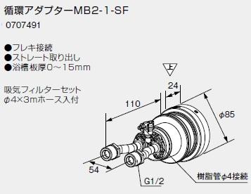 【最安値挑戦中!最大23倍】ガス給湯器 ノーリツ MB2-1-SF 専用循環アダプター [◎]