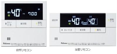 【最安値挑戦中!最大25倍】ガスふろ給湯器部材 パロマ MFC-E228D インターホン機能付マルチセット 無線LAN対応リモコン FELIMO Link