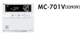 【最安値挑戦中!最大25倍】ガス給湯器 パロマ MC-701V 台所リモコン ボイス