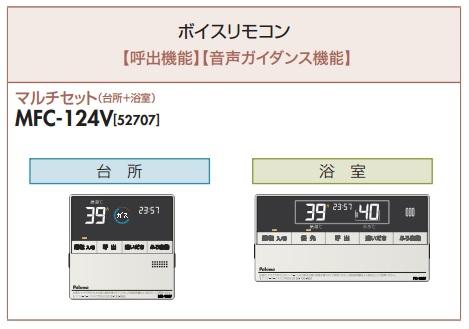 【最安値挑戦中!最大23倍】ガス給湯器 パロマ MFC-124V マルチセット ボイスリモコン