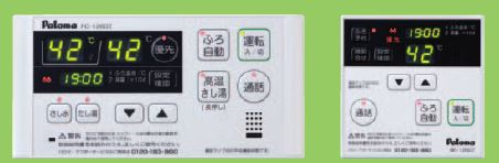 【最安値挑戦中!最大23倍】ガス給湯器部材 パロマ MFC-126DZ マルチセット ボイス&インターホンリモコン