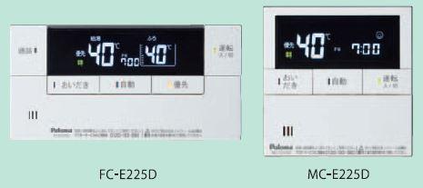 【最安値挑戦中!最大23倍】ガス給湯器部材 パロマ MFC-E225D マルチセット リモコン FELIMO